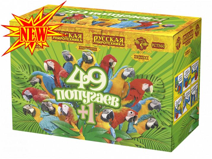 """Изображение Батарея салютов """"49 попугаев + 1"""""""